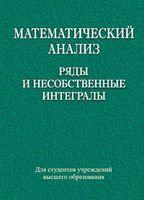 Математический анализ. Ряды и несобственные интегралы