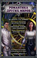 Романтика Других миров (комплект из 4-х книг)