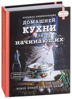 """Конфеты """"Салют"""" – кулинарный рецепт"""