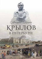 Крылов в Петербурге