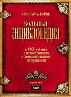 Большие энциклопедии. Брокгауз и Ефрон. Версия 10.0