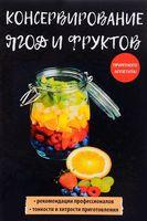 Консервирование ягод и фруктов