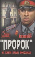"""""""Пророк"""". КГБ изнутри глазами профессионала"""