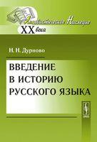 Введение в историю русского языка (м)