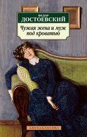Чужая жена и муж под кроватью (м)
