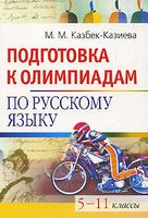Подготовка к олимпиадам по русскому языку. 5-11 классы