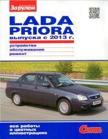 Lada Priora. Выпуск с 2013 г. Руководство по эксплуатации, техническому обслуживанию и ремонту