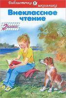 Внеклассное чтение. 2 класс