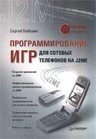 Программирование игр для сотовых телефонов на J2ME (+ CD)