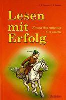 Немецкий язык. Книга для чтения. 8-9 классы