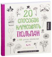 20 способов нарисовать тюльпан