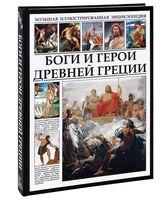 Боги и герои Древней Греции. Энциклопедия