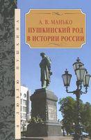 Пушкинский род в истории России