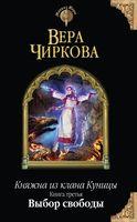 Княжна из клана Куницы. Книга 3. Выбор свободы