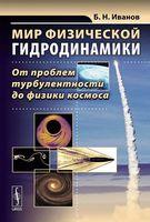 Мир физической гидродинамики. От проблем турбулентности до физики космоса