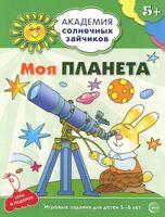 Моя планета. Игровые задания для детей 5-6 лет