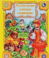 Русские сказки и загадки о животных
