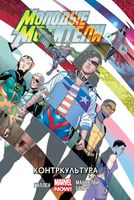 Молодые Мстители. Том 2. Контркультура (18+)