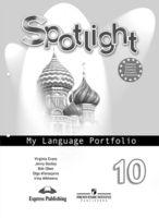 Spotlight. Английский язык. 10 класс. Языковой портфель