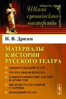 Материалы к истории русского театра