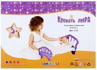 """Кроватка для кукол """"Лира"""""""