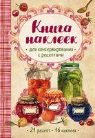 Книга наклеек для консервирования с рецептами