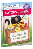 Котенок Шмяк - маленький бизнесмен