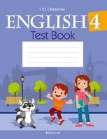 Английский язык. 4 класс. Тесты