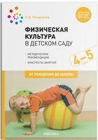 Физическая культура в детском саду. 4-5 лет. Конспекты занятий. ФГОС