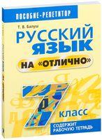 """Русский язык на """"отлично"""". 7 класс"""