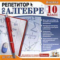 Репетитор по алгебре 10 класс
