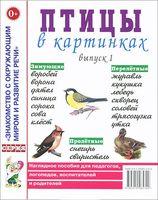 Птицы в картинках. Выпуск 1