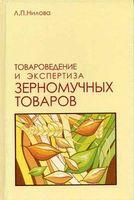 Товароведение и экспертиза зерномучных товаров