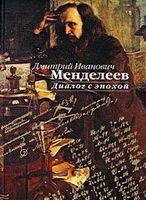 Дмитрий Иванович Менделеев. Диалог с эпохой