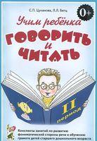 Учим ребенка говорить и читать. II период