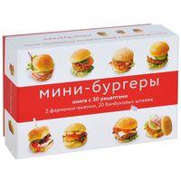 Мини-бургеры (+ аксессуары в коробке)