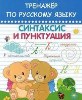 Тренажер по русскому языку. Синтаксис и пунктуация