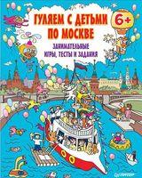 Гуляем с детьми по Москве. Занимательные игры, тесты и задания