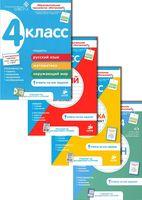 Ломоносовская школа. 4 класс (комплект из 4 книг)