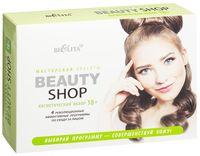 """Подарочный набор """"Beauty Shop 18+"""" (4 косметических средства)"""