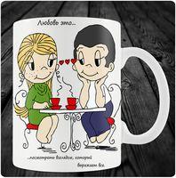 "Кружка ""Love is"" (art.39)"