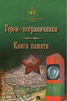 Герои-пограничники. Книга Памяти