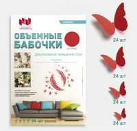 "Набор наклеек на стену ""Бабочка"" (96 шт.; красный)"