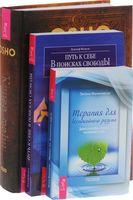 Книга тайн. Терапия для беспокойного разума. Путь к себе (комплект из 3-х книг)