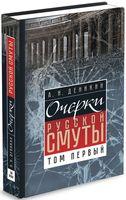 Очерки русской смуты. Том 1