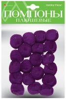 Помпоны плюшевые (20 шт.; 30 мм; фиолетовые)