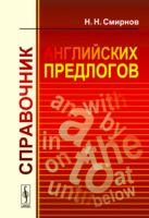 Справочник английских предлогов (м)