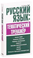 Русский язык: тематический тренажёр