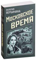 Московское время (м)