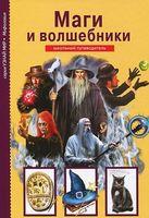 Маги и волшебники